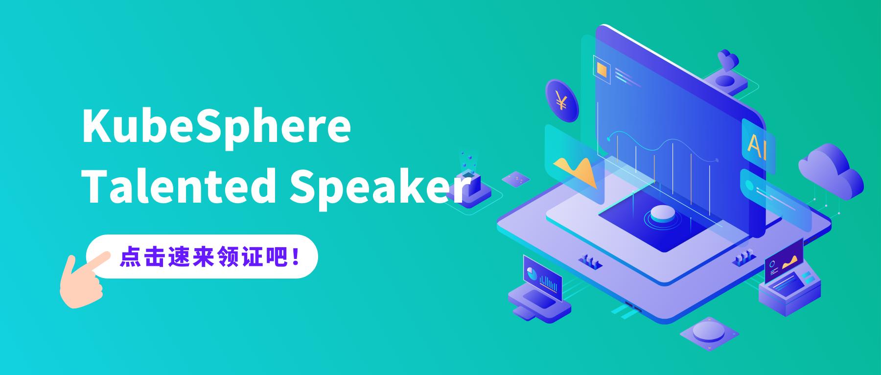 年度 KubeSphere Talented Speaker 揭晓!快来领取证书!