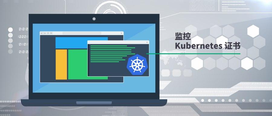 使用 x509-certificate-exporter 监控 Kubernetes 集群组件的证书