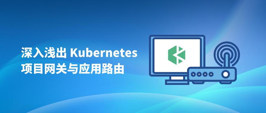 深入浅出 Kubernetes 项目网关与应用路由