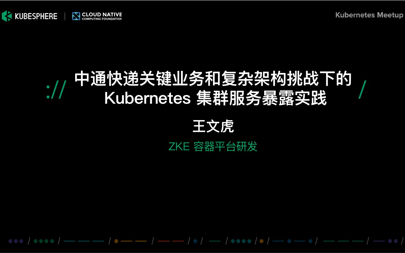 中通快递关键业务和复杂架构挑战下的 Kubernetes 集群服务暴露实践