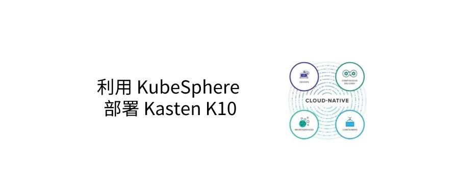利用 KubeSphere 部署 Kasten K10